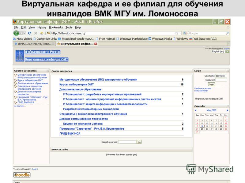 Виртуальная кафедра и ее филиал для обучения инвалидов ВМК МГУ им. Ломоносова