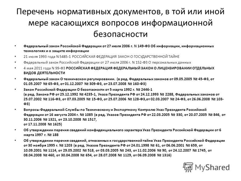 Перечень нормативных документов, в той или иной мере касающихся вопросов информационной безопасности Федеральный закон Российской Федерации от 27 июля 2006 г. N 149-ФЗ Об информации, информационных технологиях и о защите информации 21 июля 1993 года