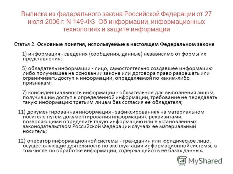 Выписка из федерального закона Российской Федерации от 27 июля 2006 г. N 149-ФЗ Об информации, информационных технологиях и защите информации Статья 2. Основные понятия, используемые в настоящем Федеральном законе 1) информация - сведения (сообщения,