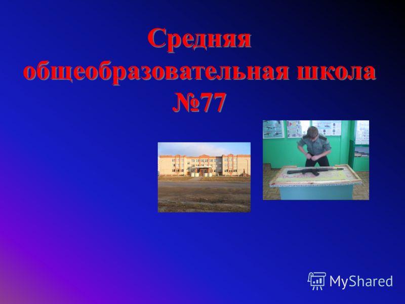 Средняя общеобразовательная школа 77 Средняя общеобразовательная школа 77