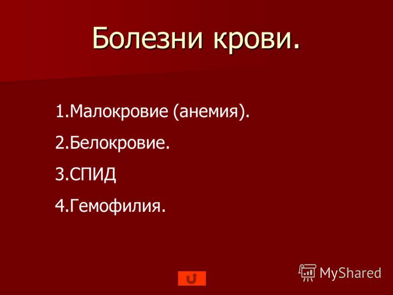 Болезни крови. 1.Малокровие (анемия). 2.Белокровие. 3.СПИД 4.Гемофилия.