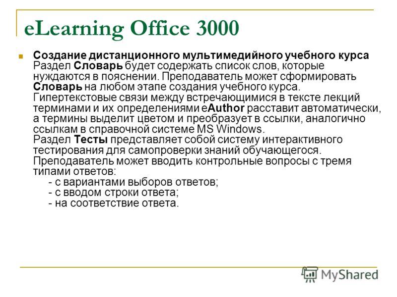 eLearning Office 3000 Создание дистанционного мультимедийного учебного курса Раздел Словарь будет содержать список слов, которые нуждаются в пояснении. Преподаватель может сформировать Словарь на любом этапе создания учебного курса. Гипертекстовые св