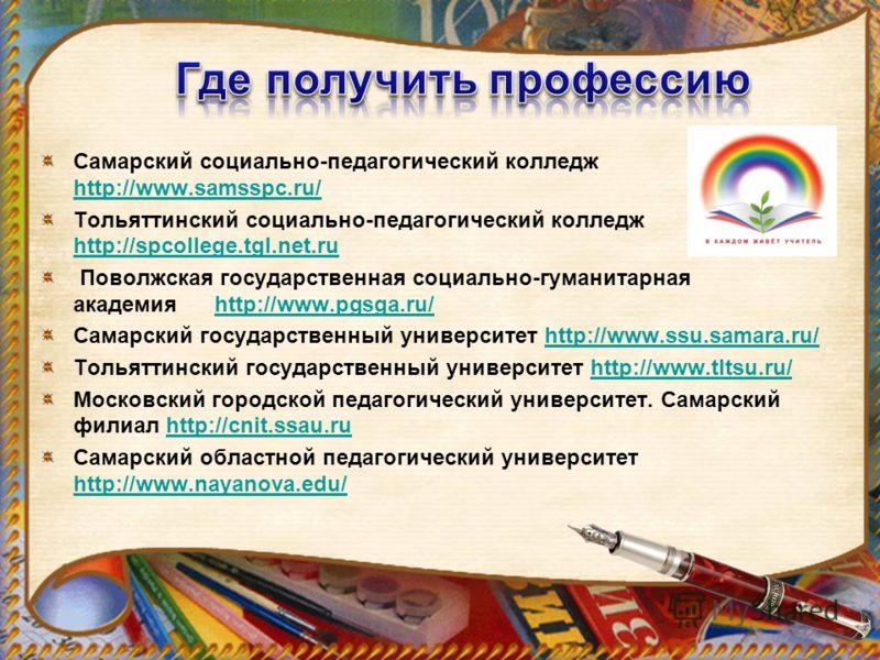 Самарский социально-педагогический колледж http://www.samsspc.ru/ http://www.samsspc.ru/ Тольяттинский социально-педагогический колледж http://spcollege.tgl.net.ru http://spcollege.tgl.net.ru Поволжская государственная социально-гуманитарная академия