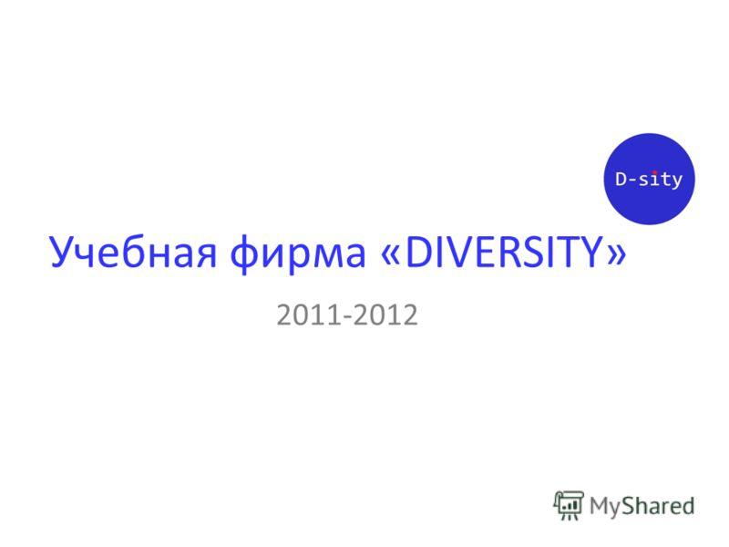 Учебная фирма «DIVERSITY» 2011-2012