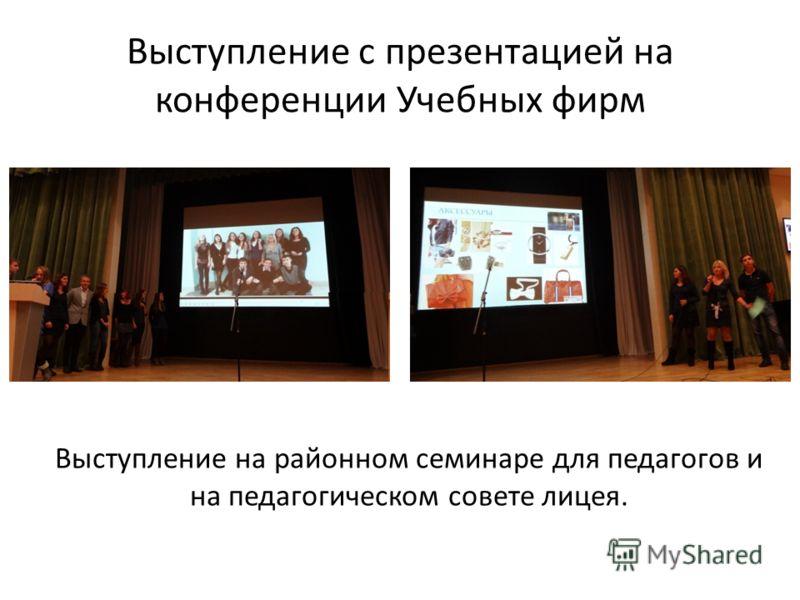 Выступление с презентацией на конференции Учебных фирм Выступление на районном семинаре для педагогов и на педагогическом совете лицея.