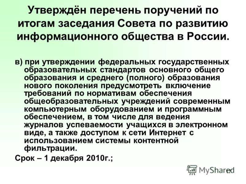 17 Утверждён перечень поручений по итогам заседания Совета по развитию информационного общества в России. в) при утверждении федеральных государственн