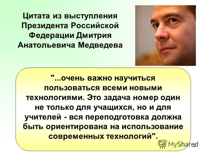 2 Цитата из выступления Президента Российской Федерации Дмитрия Анатольевича Медведева