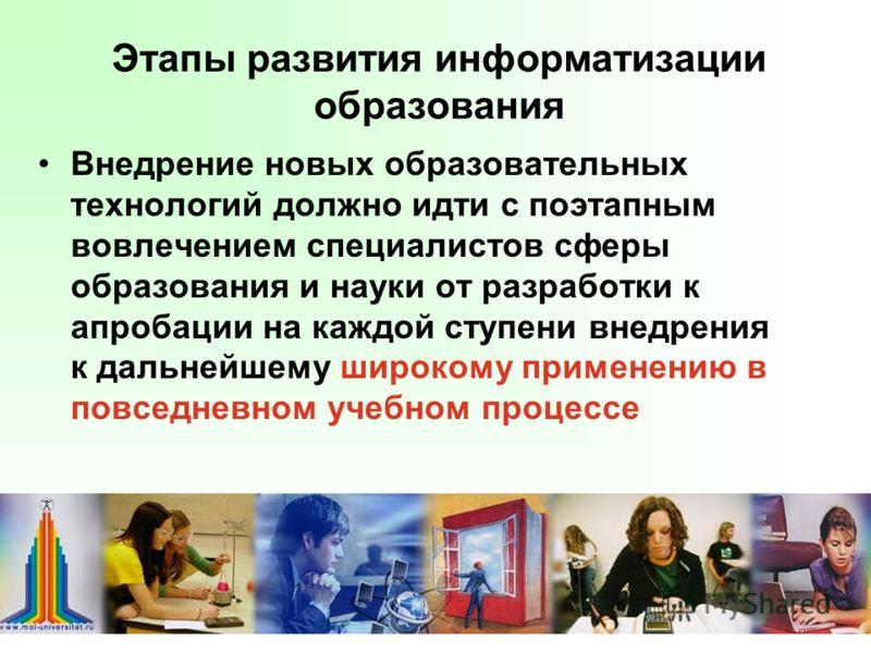 3 Этапы развития информатизации образования Внедрение новых образовательных технологий должно идти с поэтапным вовлечением специалистов сферы образова