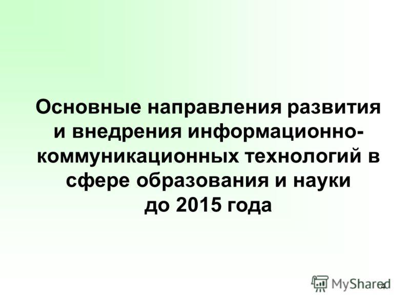 4 Основные направления развития и внедрения информационно- коммуникационных технологий в сфере образования и науки до 2015 года