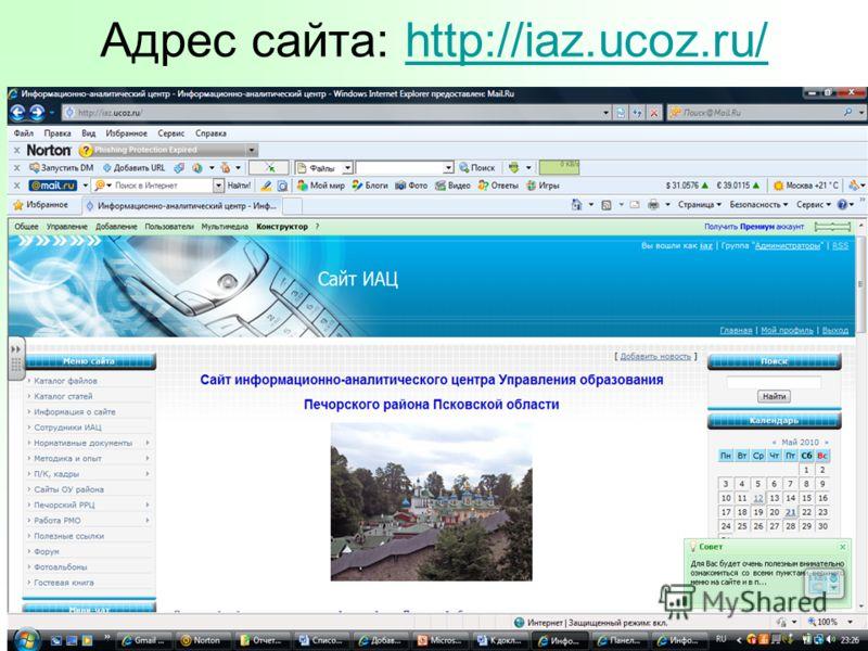 40 Адрес сайта: http://iaz.ucoz.ru/http://iaz.ucoz.ru/