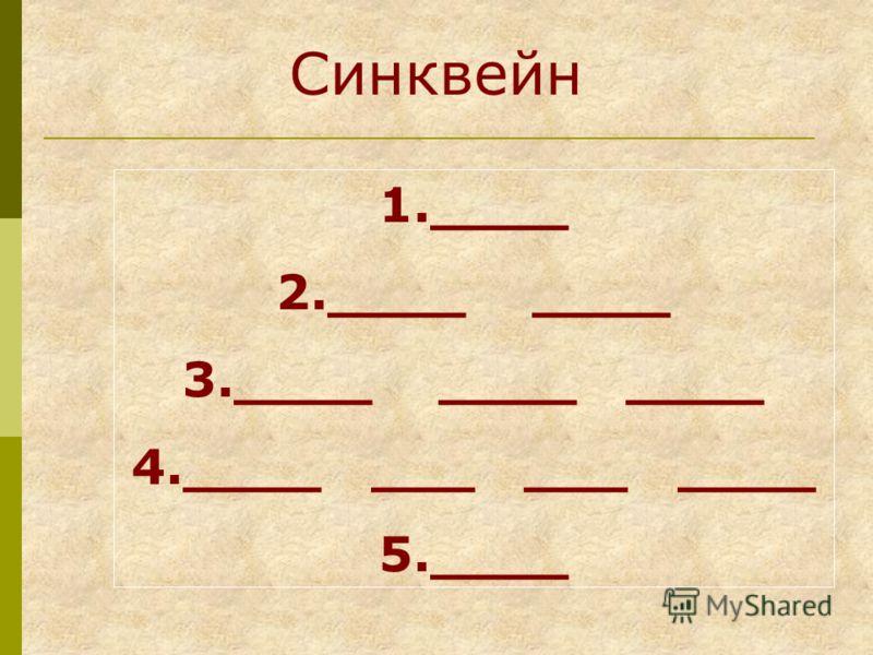 Синквейн 1.____ 2.____ ____ 3.____ ____ ____ 4.____ ___ ___ ____ 5.____