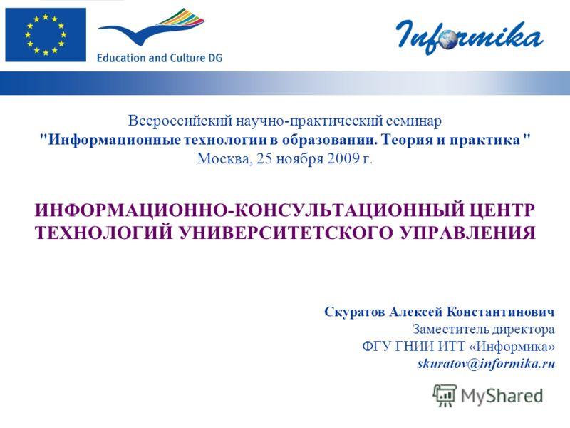 Всероссийский научно-практический семинар