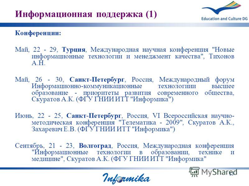 13 Информационная поддержка (1) Конференции: Май, 22 - 29, Турция, Международная научная конференция