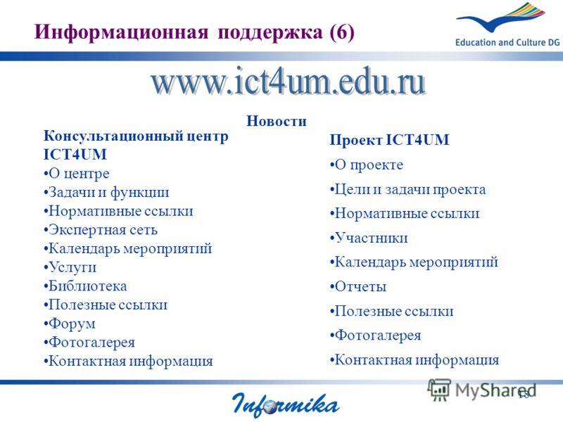 18 Информационная поддержка (6) Новости Консультационный центр ICT4UM О центре Задачи и функции Нормативные ссылки Экспертная сеть Календарь мероприятий Услуги Библиотека Полезные ссылки Форум Фотогалерея Контактная информация Проект ICT4UM О проекте