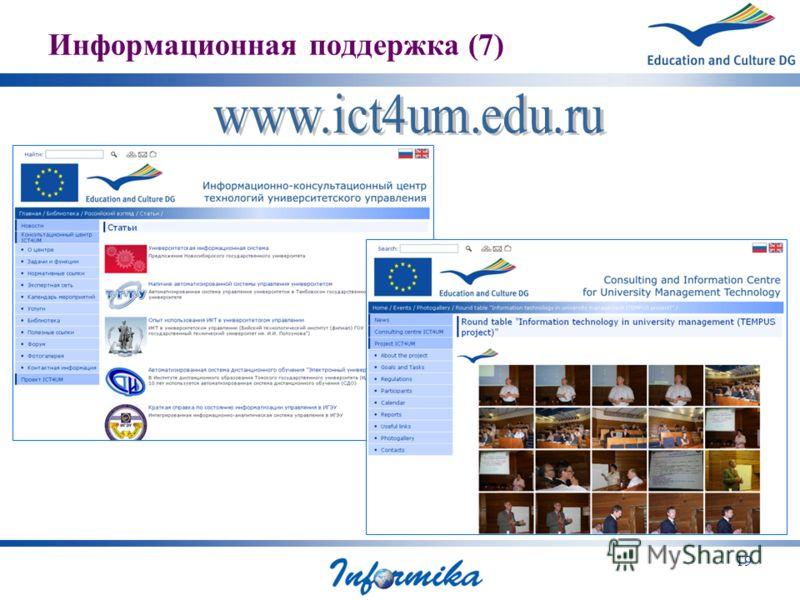 19 Информационная поддержка (7)