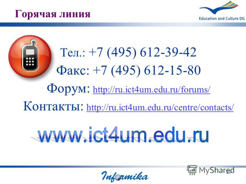 20 Горячая линия Тел.: +7 (495) 612-39-42 Факс: +7 (495) 612-15-80 Форум: http://ru.ict4um.edu.ru/forums/ Контакты: http://ru.ict4um.edu.ru/centre/contacts/