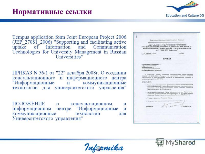 5 Нормативные ссылки Tempus application form Joint European Project 2006 (JEP_27081_2006)