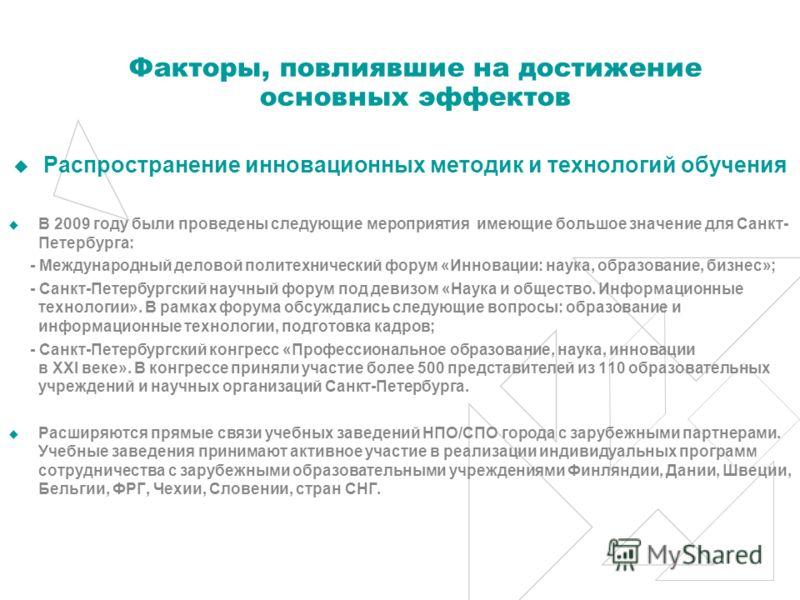 Факторы, повлиявшие на достижение основных эффектов Распространение инновационных методик и технологий обучения В 2009 году были проведены следующие мероприятия имеющие большое значение для Санкт- Петербурга: - Международный деловой политехнический ф