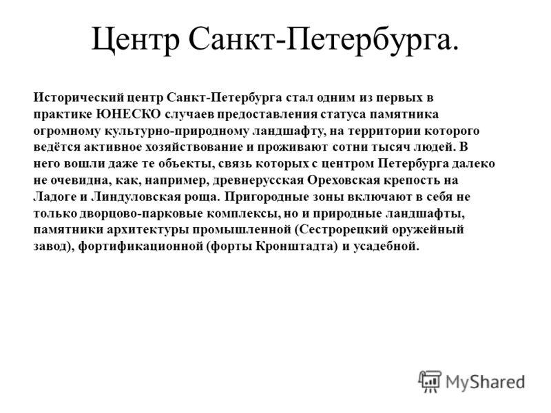 Исторический центр Санкт-Петербурга стал одним из первых в практике ЮНЕСКО случаев предоставления статуса памятника огромному культурно-природному ландшафту, на территории которого ведётся активное хозяйствование и проживают сотни тысяч людей. В него