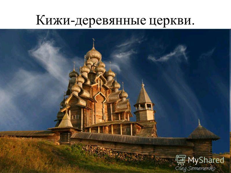 Кижи-деревянные церкви.