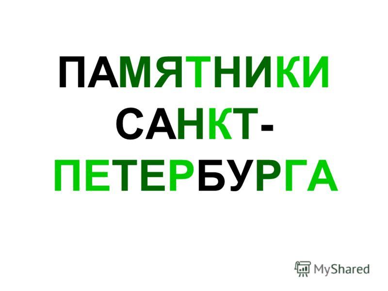 ПАМЯТНИКИ САНКТ- ПЕТЕРБУРГА
