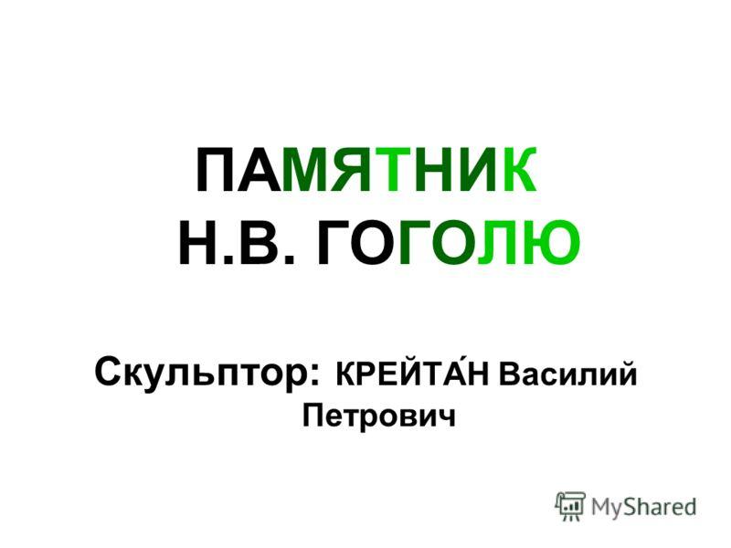 ПАМЯТНИК Н.В. ГОГОЛЮ Скульптор: КРЕЙТА́Н Василий Петрович