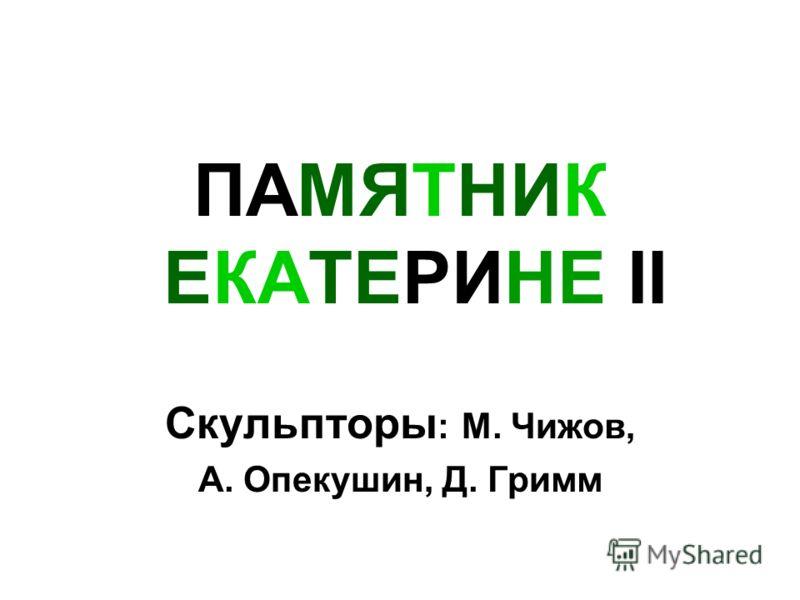 ПАМЯТНИК ЕКАТЕРИНЕ II Скульпторы : М. Чижов, А. Опекушин, Д. Гримм