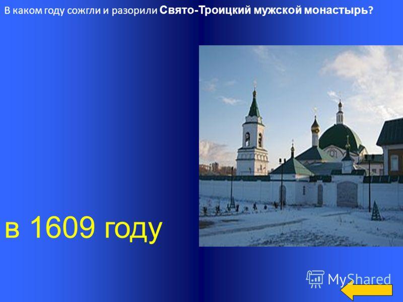 В каком году завершили строительство Введенского собора? В 1657 году