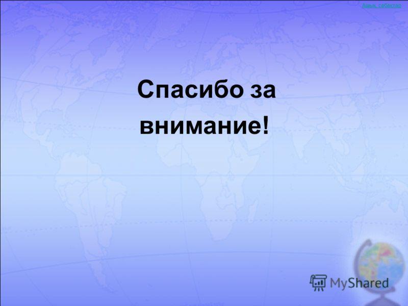 Ашық сабақтар Екатеринская дорога Дорога от Санкт-Петербурга и Москвы на западе и до гг. Охотск, Кяхта и Чита на востоке. Строительство началось во второй четв. XVIII в. (с указа 1733) и завершено во второй пол. XIX в. 1 июня 1783 года вышел указ Ека