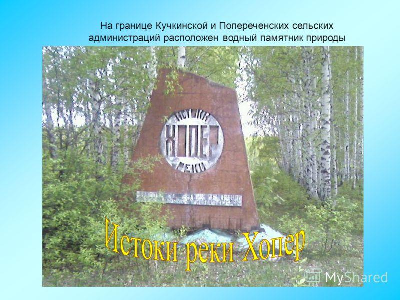 На границе Кучкинской и Попереченских сельских администраций расположен водный памятник природы