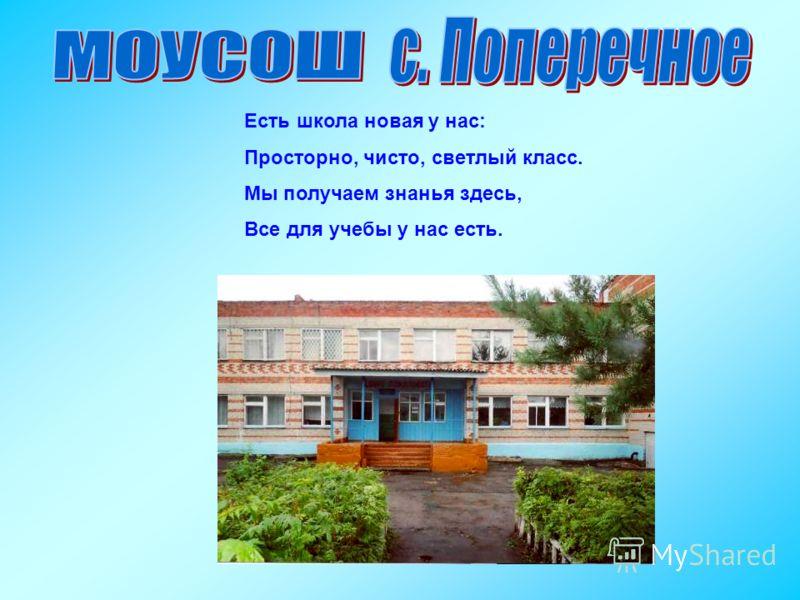 Есть школа новая у нас: Просторно, чисто, светлый класс. Мы получаем знанья здесь, Все для учебы у нас есть.