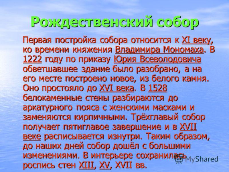 Рождественский собор Первая постройка собора относится к X X X X X IIII в в в в ееее кккк уууу, ко времени княжения В В В В В лллл аааа дддд ииии мммм ииии рррр аааа М М М М оооо нннн оооо мммм аааа хххх аааа. В 1111 2222 2222 2222 году по приказу Ю