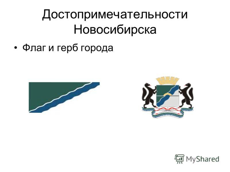 Достопримечательности Новосибирска Флаг и герб города