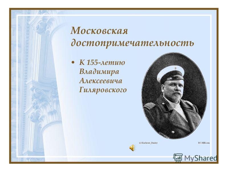 Московская достопримечательность К 155-летию Владимира Алексеевича Гиляровского