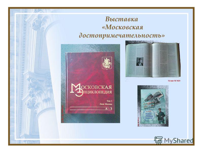 Выставка «Московская достопримечательность»