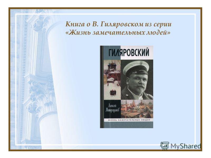 Книга о В. Гиляровском из серии «Жизнь замечательных людей»
