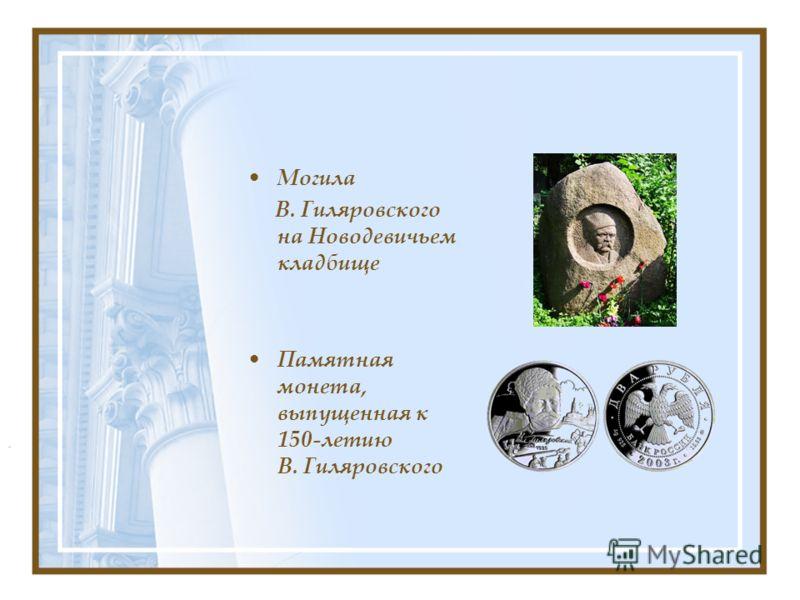 Могила В. Гиляровского на Новодевичьем кладбище Памятная монета, выпущенная к 150-летию В. Гиляровского