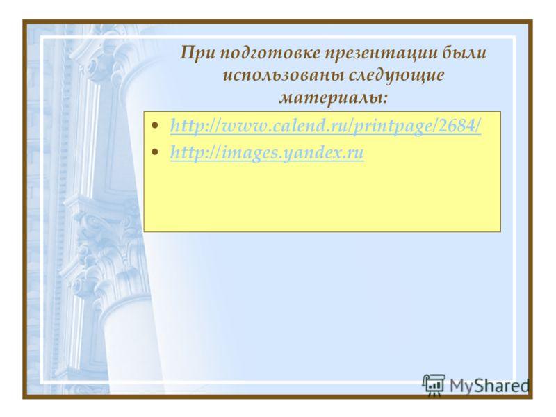 При подготовке презентации были использованы следующие материалы: http://www.calend.ru/printpage/2684/ http://images.yandex.ru
