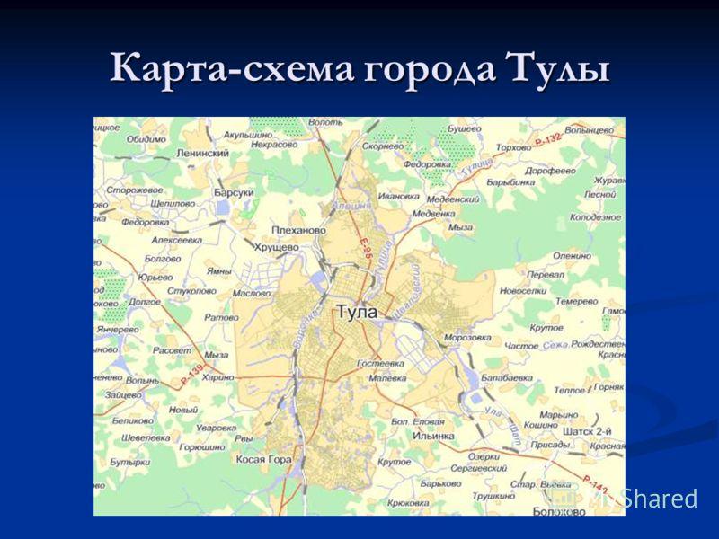 Карта-схема города Тулы
