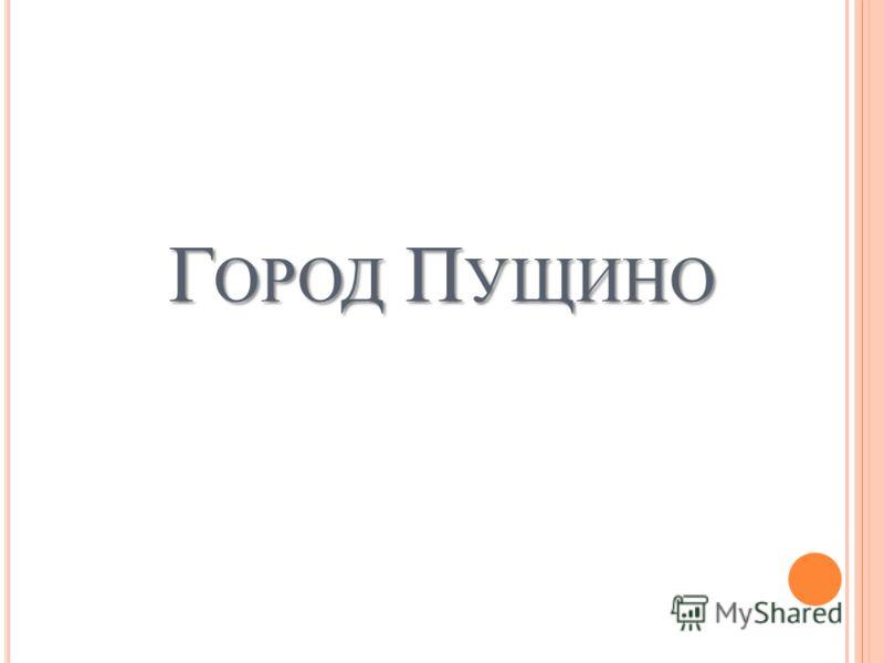 Г ОРОД П УЩИНО