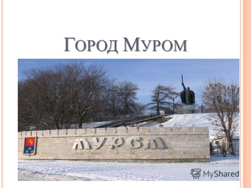 Г ОРОД М УРОМ