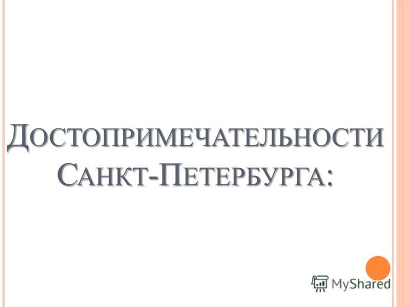 Д ОСТОПРИМЕЧАТЕЛЬНОСТИ С АНКТ -П ЕТЕРБУРГА :