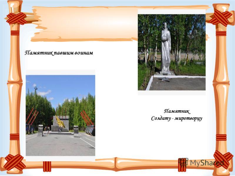 Памятник павшим воинам Памятник Солдату - миротворцу