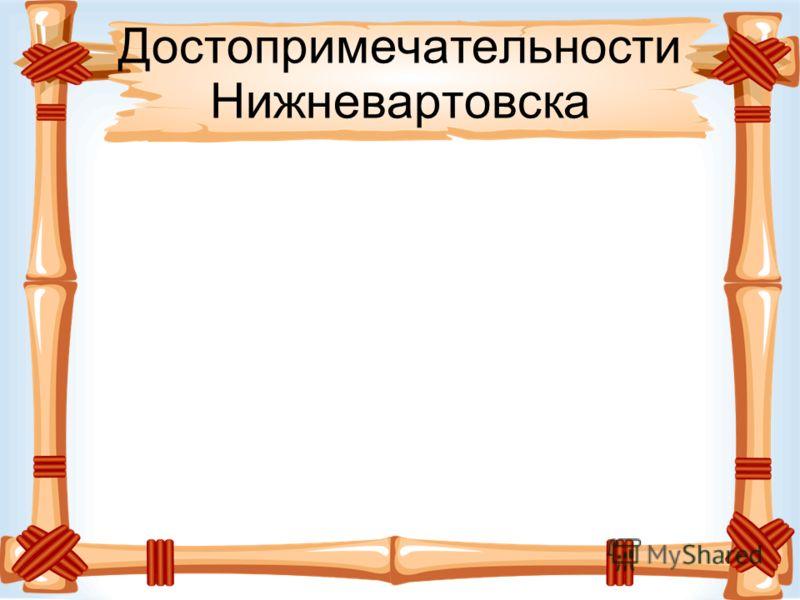 Достопримечательности Нижневартовска