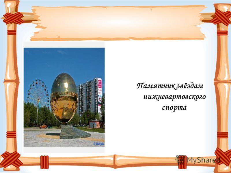 Памятник звёздам нижневартовского спорта