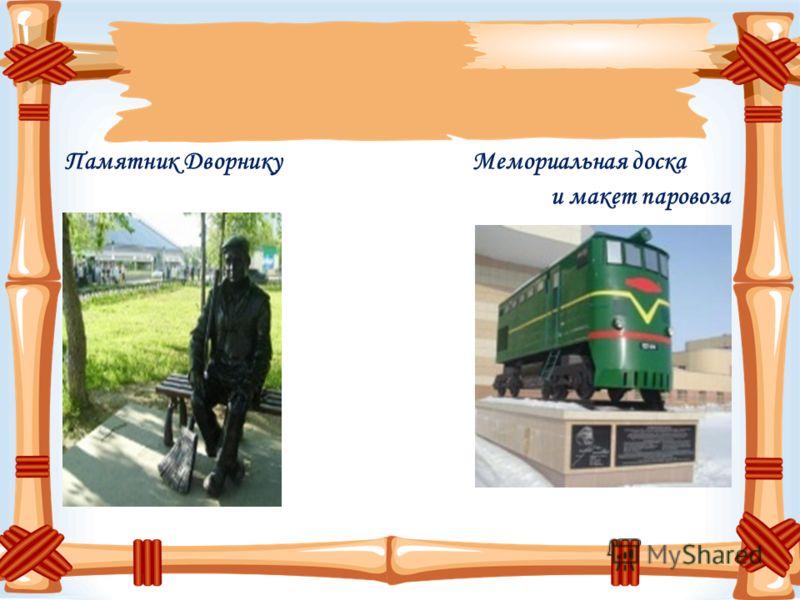Памятник Дворнику Мемориальная доска и макет паровоза