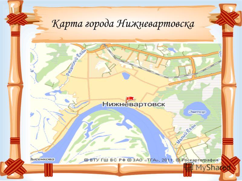Карта города Нижневартовска
