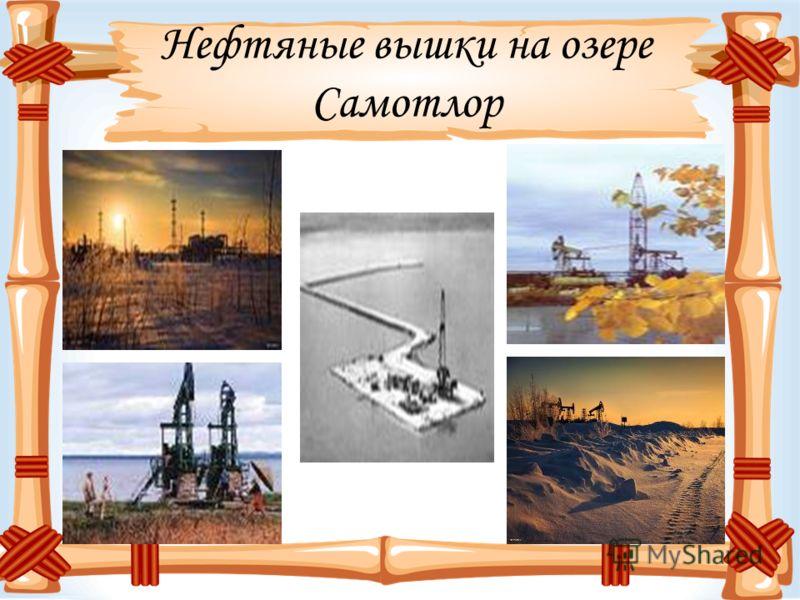 Нефтяные вышки на озере Самотлор
