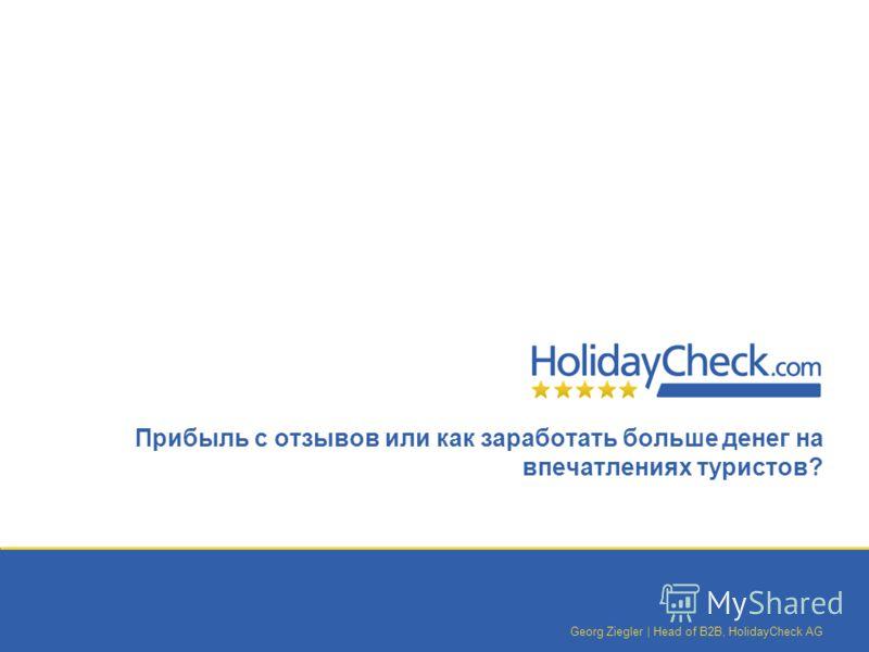 Georg Ziegler | Head of B2B, HolidayCheck AG Прибыль с отзывов или как заработать больше денег на впечатлениях туристов?