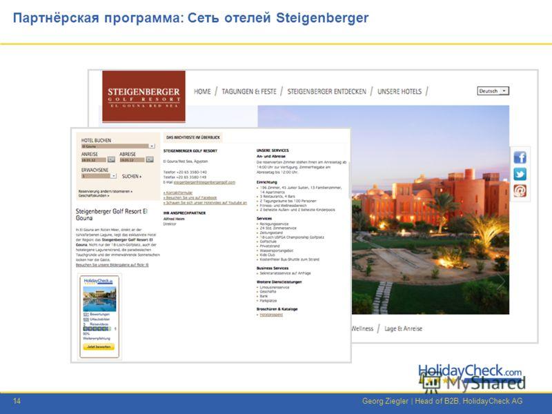 14Georg Ziegler | Head of B2B, HolidayCheck AG Партнёрская программа: Сеть отелей Steigenberger